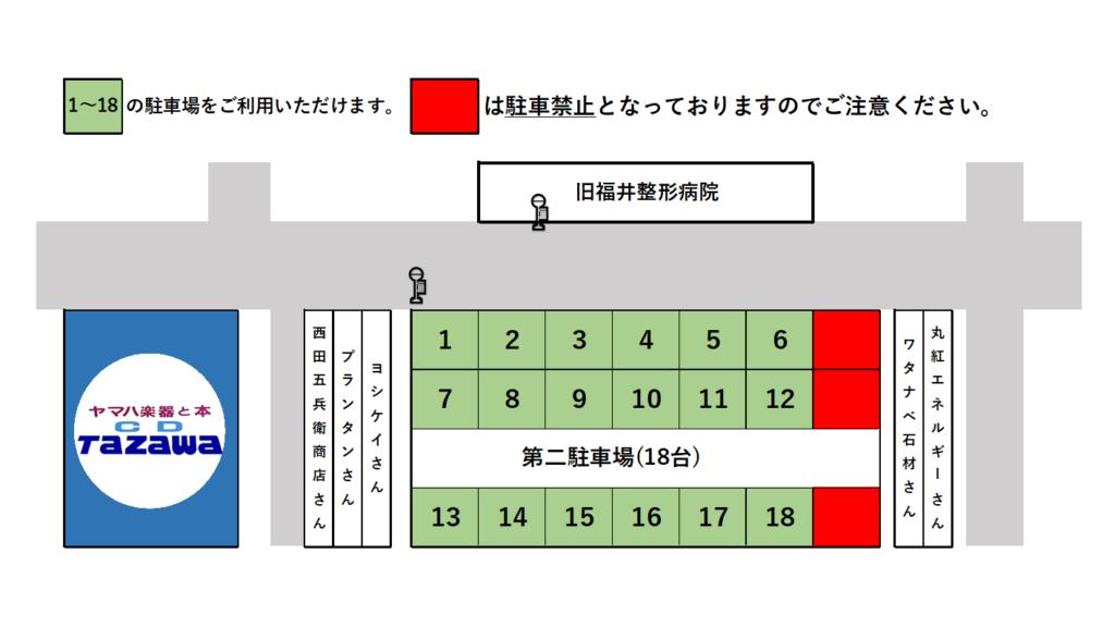 第二駐車場案内図