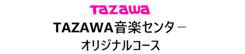 TAZAWA音楽センターオリジナルコース